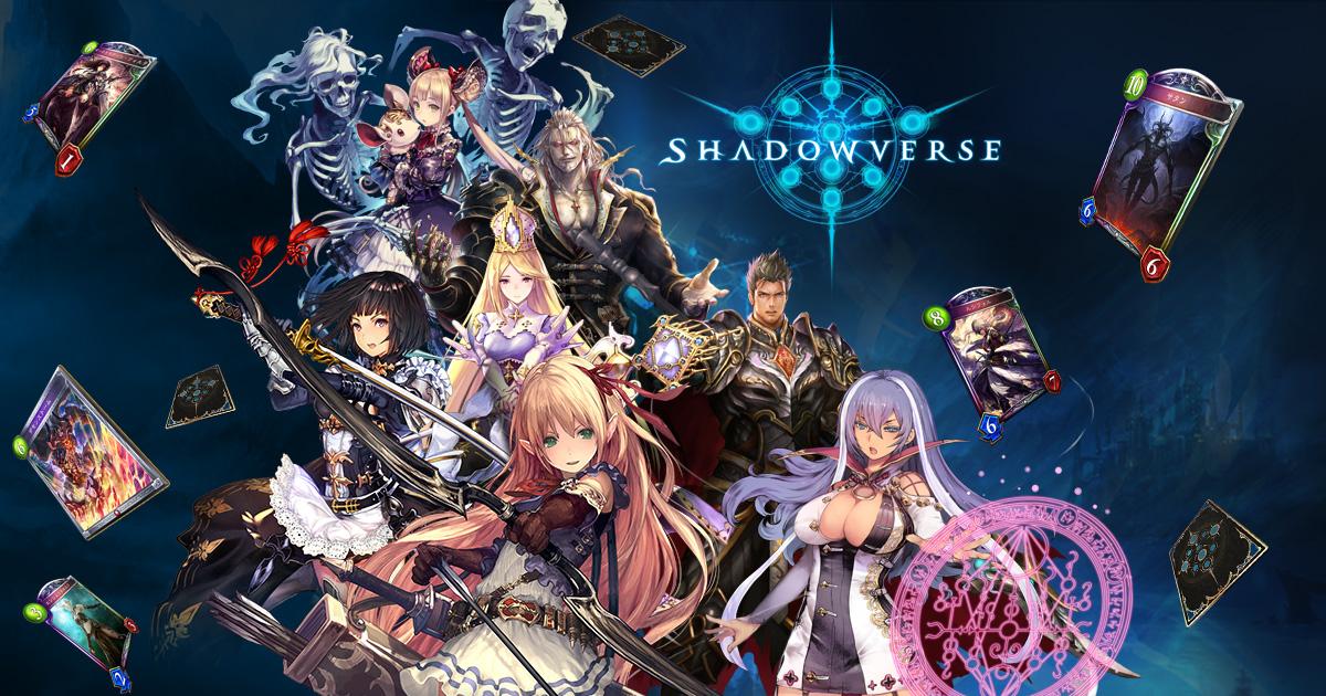shadowverse@01.jpg