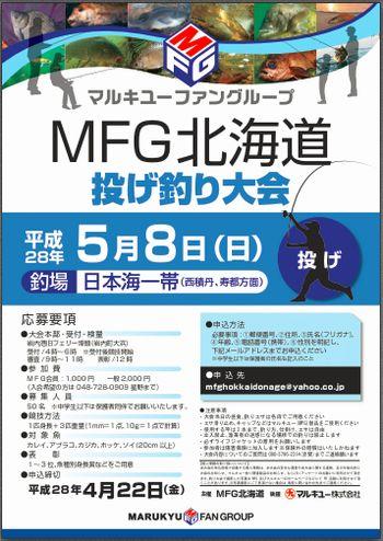 MFG北海道投げ釣りポスター