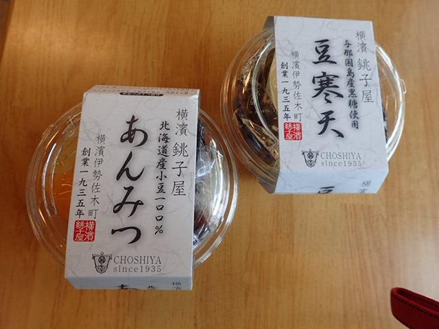 銚子屋かんてん (1)