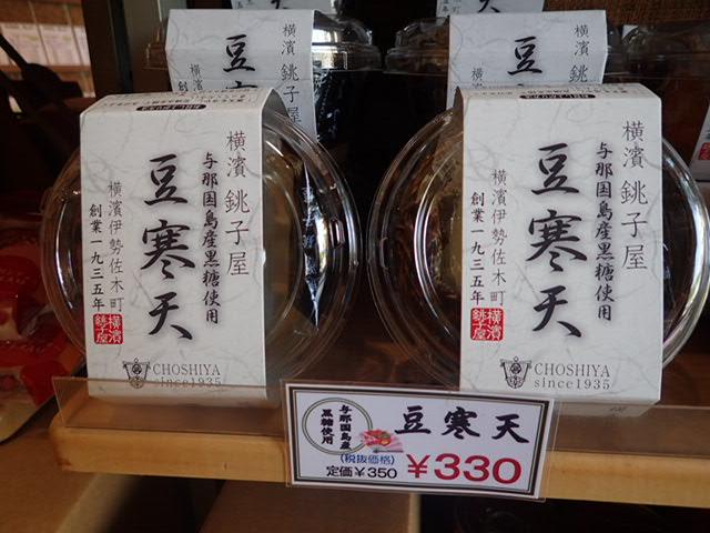 銚子屋かんてん (5)