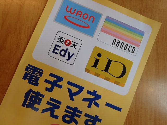 電子マネー使えます。 (3)