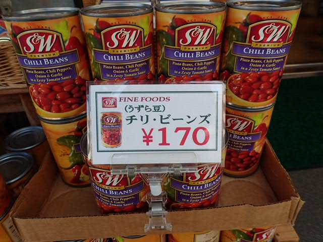 SWお買い得豆 (4)
