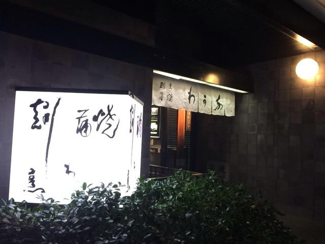 わかな (1)