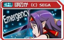 ユウキ Emergency