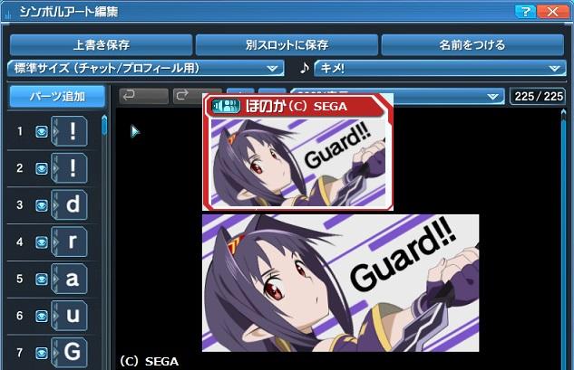 ユウキ Guard