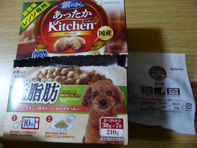 20160323ポンころ晩御飯①