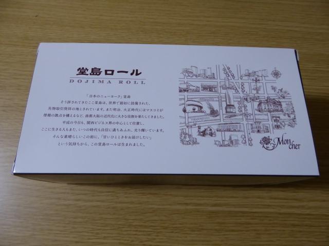 20160527堂島ロール①