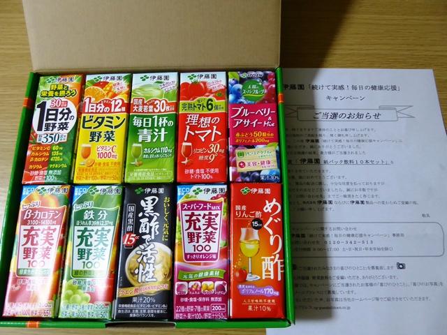 20160715懸賞野菜ジュース①