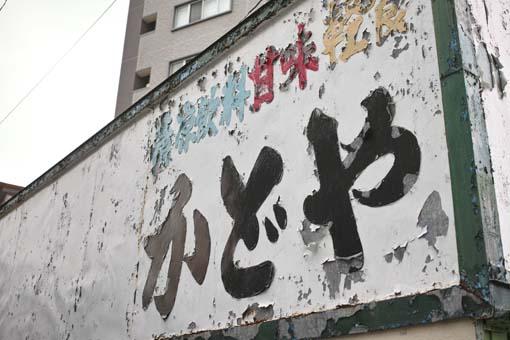 Nishiarai14.jpg