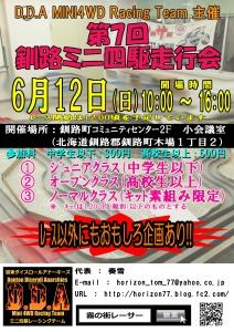 走行会ポスター01_R