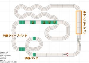第9回コース案01