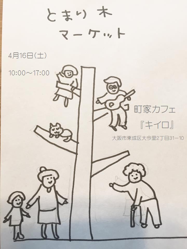有子ちゃんイベント