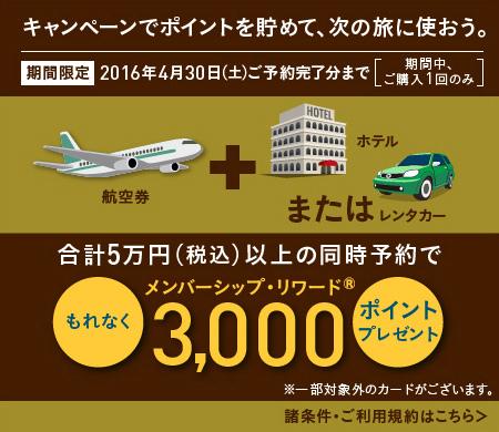 アメリカンエキスプレス 航空券とホテルを同時予約で3000ボーナスポイント