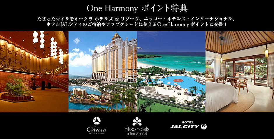 JAL One Harmonyポイント特典」レートアップキャンペーン