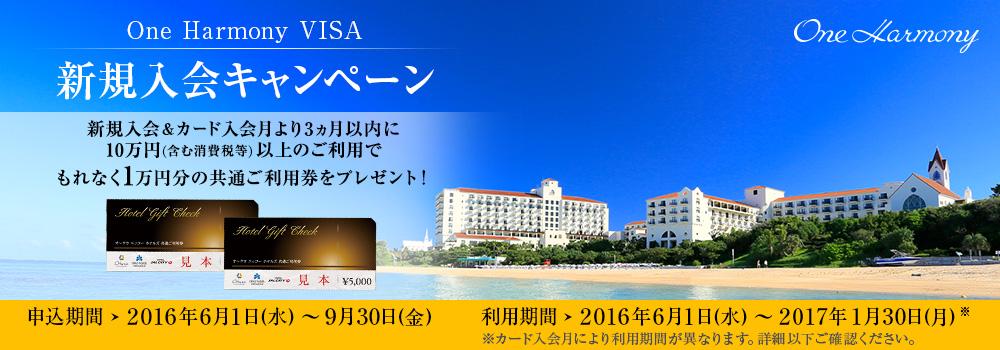 One Harmony VISA新規入会キャンペーン!