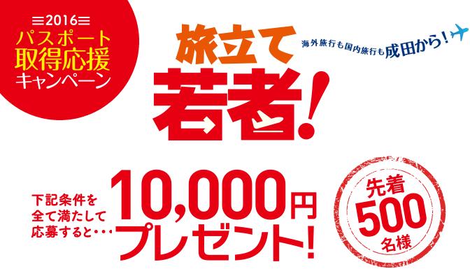 日本旅行業協会と成田空港、若者の旅券取得に1万円の助成、先着500名に