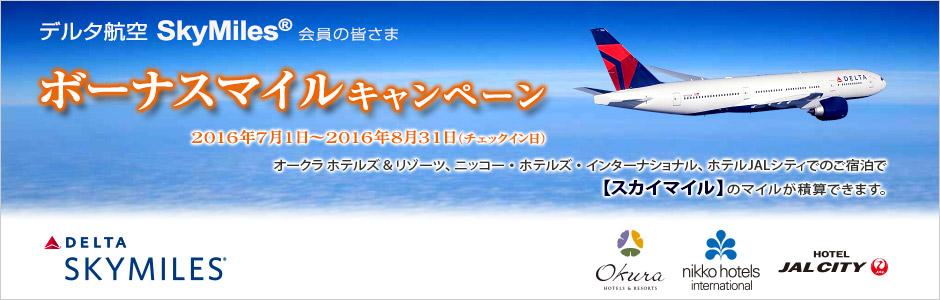 オークラ、ニッコー、JALホテルズの宿泊でデルタ航空のスカイマイルがボーナスマイル