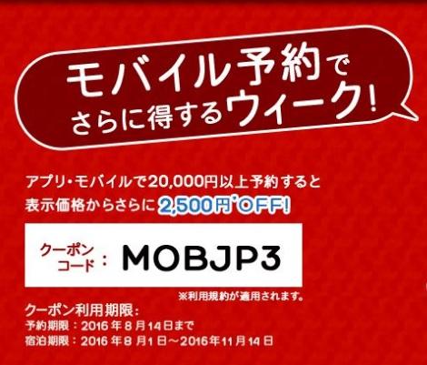スマ-トフォンからの予約でhotelscomが2500円OFFになります。