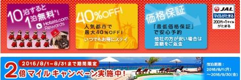 JAL ホテルズドットコムの予約でダブルマイルキャンペーン