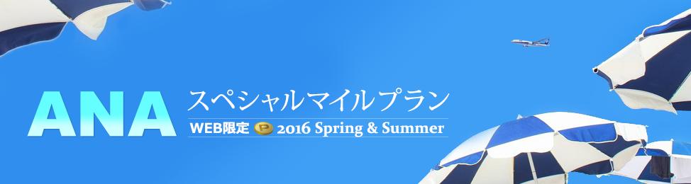 東急ホテルズ 2016 Spring Summer AMCスペシャルマイルプラン