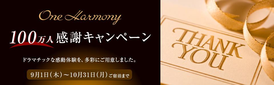 One Harmony 100万人感謝キャンペーン