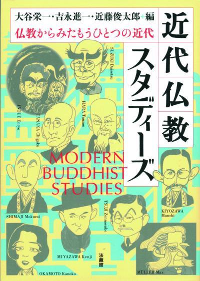 近代仏教スタディーズ_convert_20160415151552