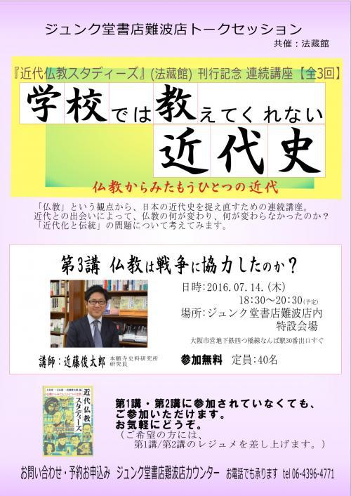 1605近代仏教スタディーズトークポスター送付用-2_convert_20160712095155