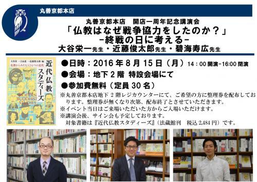 イベントポスター(仏教)_convert_20160712095246