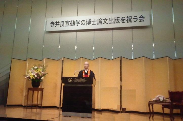 寺井良宣先生勧学の博士論文出版を祝う会