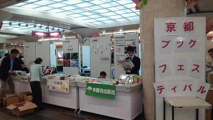 京都ブックフェスティバル2016
