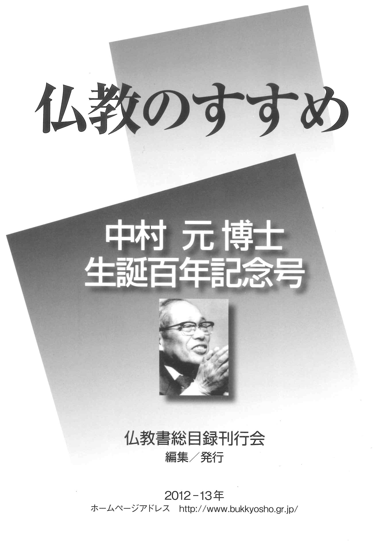 仏教のすすめ表紙中村元博士記念号