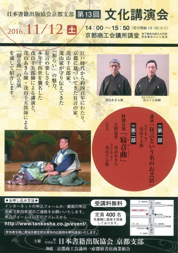 第13回 文化講演会 主催:日本書籍出版協会 京都支部チラシ