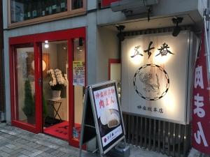 kagurazakagojyuu.jpg