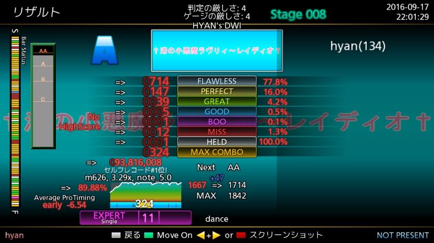 †渚の小悪魔ラヴリィ~レイディオ† 鬼のリザルト(89.88%/A)