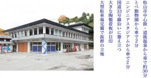 280523砥部焼陶芸館