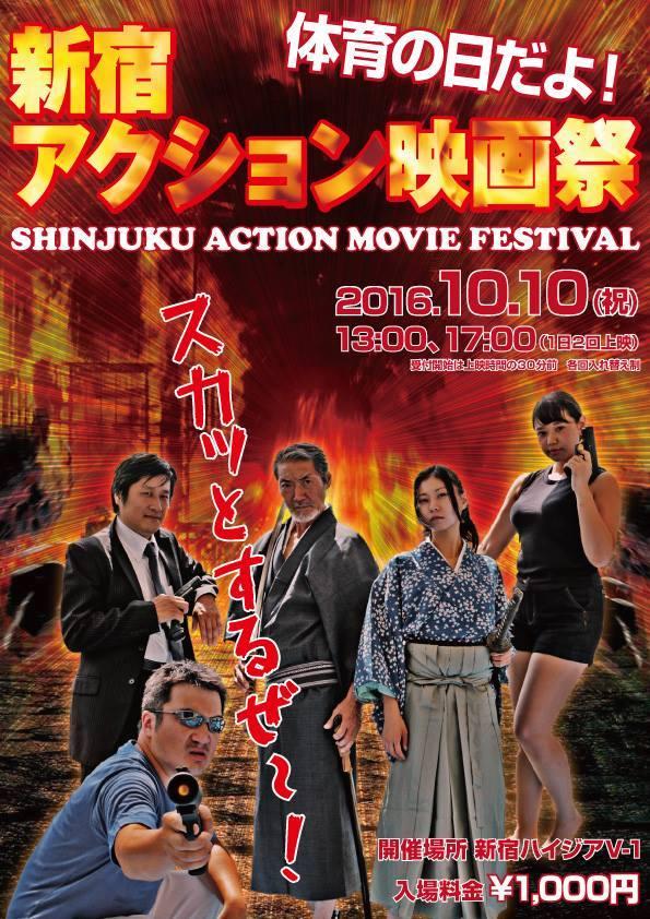 1601010新宿アクション映画祭チラシ表