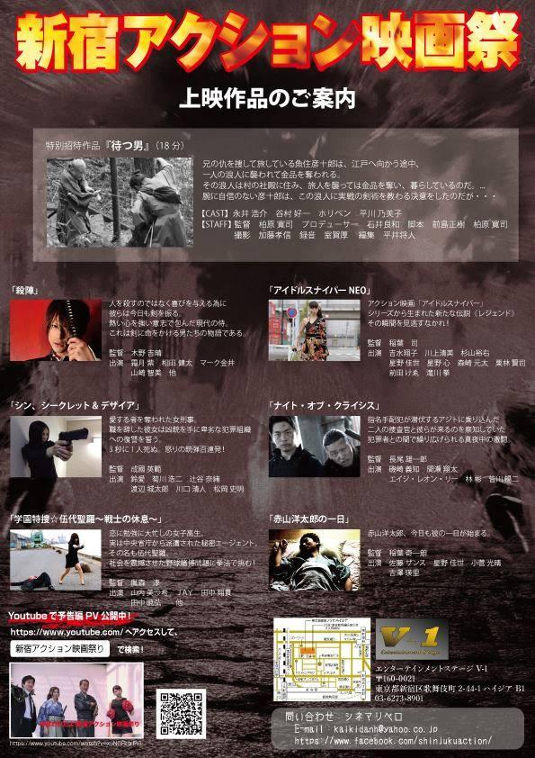 1601010新宿アクション映画祭チラシ裏