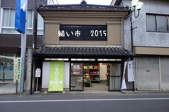 結い市2015-1