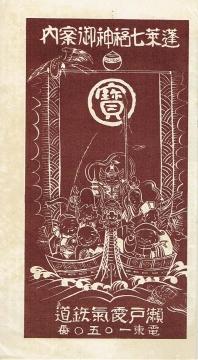 蓬莱七福神パンフレット