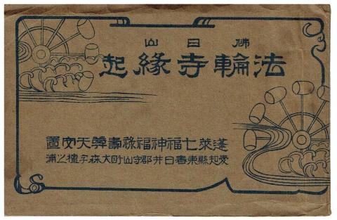 法輪寺縁起1(表紙)