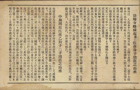 法輪寺縁起2(縁起および由来1)
