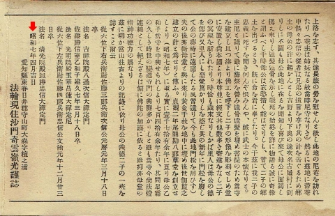 法輪寺縁起2(縁起および由来2)