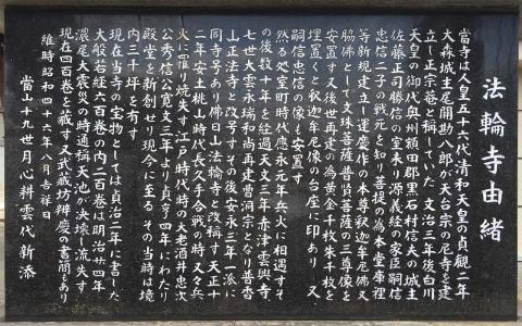 法輪寺由緒碑昭和46年8月