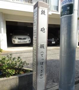 鉄砲坂の標柱