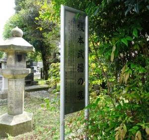 墓の案内板