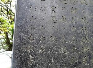 杉山令吉の名