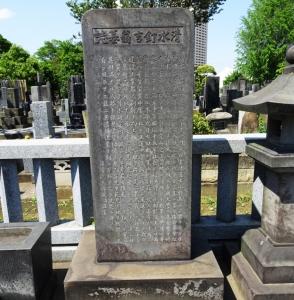 清水釘吉翁の碑