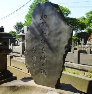 初代花柳壽輔の碑