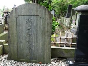 勝海舟書の墓
