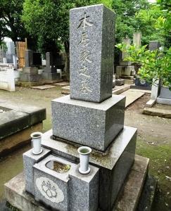 本居家之墓